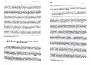 фото страниц Священная книга Тота: великие арканы Таро #4