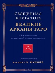 фото страниц Священная книга Тота: великие арканы Таро #3