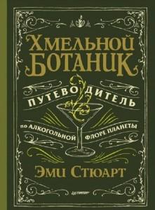 Книга Хмельной ботаник. Путеводитель по алкогольной флоре планеты