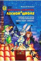 Книга Удивительные приключения в лесной школе. Тайный агент Порча и казак Морозенко. Тайны лицея 'Кондор'