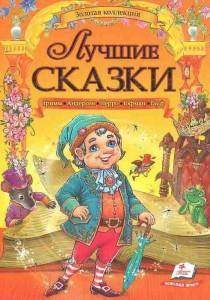 Картинки по запросу лучшие книги сказок