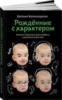 Книга Рожденные с характером