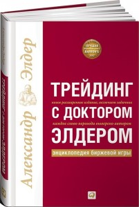 Книга Трейдинг с доктором Элдером. Энциклопедия биржевой игры