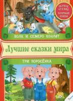 Книга Волк и семеро козлят. Три поросенка. Первое чтение