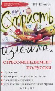 Книга Страсть излечима! Стресс-менеджмент по-русски