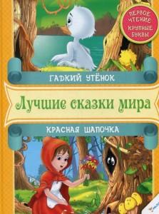 Книга Гадкий утенок. Красная Шапочка