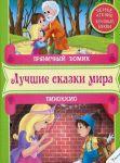 Книга Пряничний домик. Пиноккио