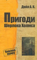 Книга Пригоди Шерлока Холмса