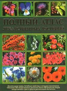 Книга Полный атлас лекарственных растений