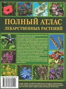 фото страниц Полный атлас лекарственных растений #3