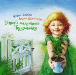 Книга Історії маленького Будиночку