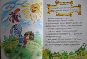 фото страниц Удивительные приключения в лесной школе. Солнце среди ночи. Приключения в Паутинии #3