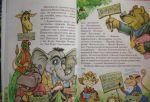 фото страниц Удивительные приключения в лесной школе. Солнце среди ночи. Приключения в Паутинии #4