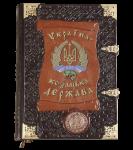 Книга Україна - Козацька Держава