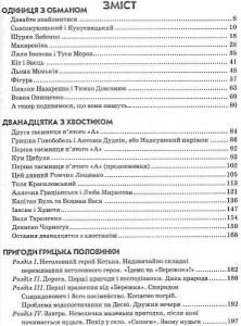 фото страниц Одиниця з обманом #3