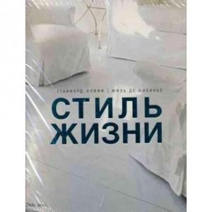 Книга Стиль жизни