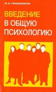 Книга Введение в общую психологию