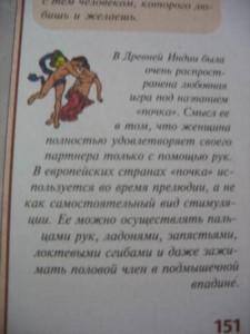фото страниц Камасутра 21 века. Исчерпывающее пособие по технике секса #2