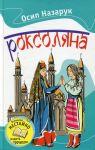 Книга Роксоляна