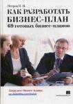 Книга Как разработать бизнес-план. 69 готовых бизнес-планов