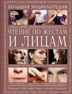 Книга Чтение по жестам и лицам. Большая энциклопедия