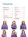 фото страниц Чтение по жестам и лицам. Большая энциклопедия #2