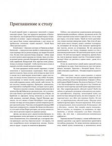фото страниц Одесское застолье от Привоза до Дерибасовской #4