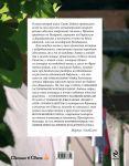 фото страниц Одесское застолье от Привоза до Дерибасовской #12