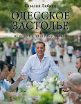 фото страниц Одесское застолье от Привоза до Дерибасовской #3