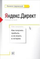 Книга Яндекс.Директ: Как получать прибыль, а не играть в лотерею