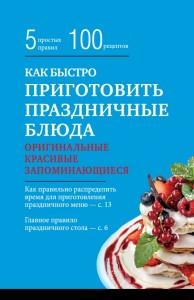 Книга Как быстро приготовить праздничные блюда