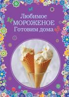 Книга Любимое мороженое. Готовим дома