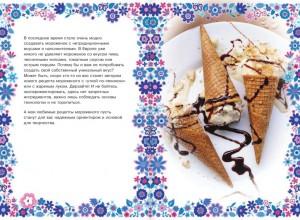 фото страниц Любимое мороженое. Готовим дома #4