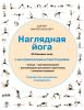 Книга Наглядная йога. 50 базовых асан