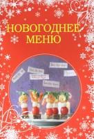 Книга Новогоднее меню