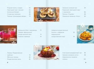 фото страниц Новогоднее меню #3