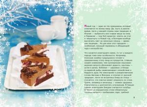 фото страниц Новогоднее меню #4