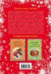 фото страниц Новогоднее меню #7