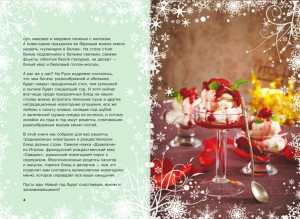 фото страниц Новогоднее меню #5