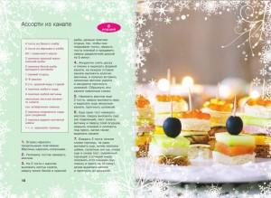фото страниц Новогоднее меню #6