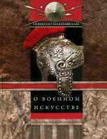 Книга О военном искусстве