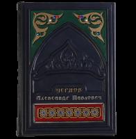 Подарок Ежедневник (P)