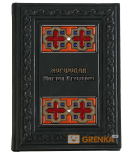 Подарок Ежедневник (R)