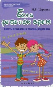 Книга Если ребенок врет. Советы психолога в помощь родителям