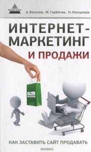 Книга Интернет-маркетинг и продажи. Как заставить сайт продавать