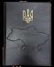 Подарок Ежедневник 'Украина' (M1)