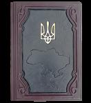 Подарок Ежедневник 'Украина' (M2)