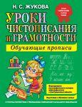 Книга Уроки чистописания и грамотности: обучающие прописи