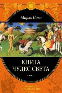Книга Книга чудес света