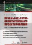 Книга Приемы объектно-ориентированного проектирования. Паттерны проектирования